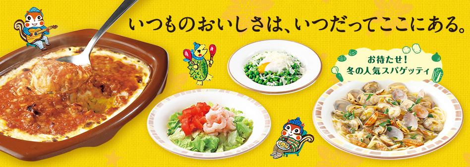 グリンピース サイゼリア グリンピースのスパゲティ|キユーピー3分クッキング|日本テレビ